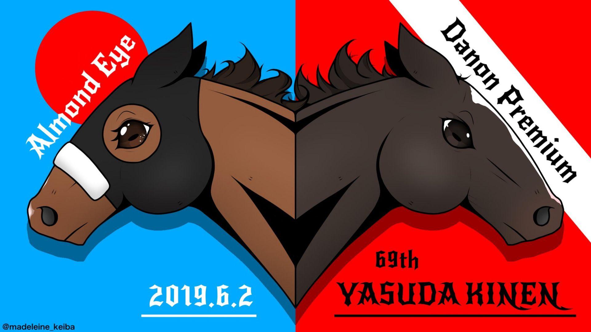 20190602-yasuda-kinen-almond-eye-vs-danon-premium.jpg